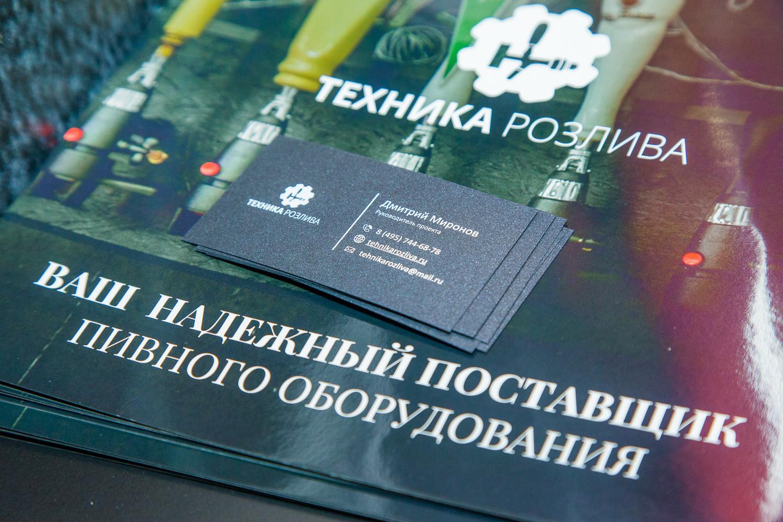 Выставка производства напитков Beviale Moscow 2018
